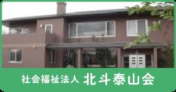 画像:社会福祉法人北斗泰山会バナー